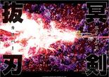 Eclipse Calibur