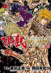 Saint Seiya Episode G - Assassin - Volumen 12