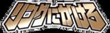 Ring ni Kakero Wiki