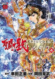 Shura y Hyōga EPG.Assassin