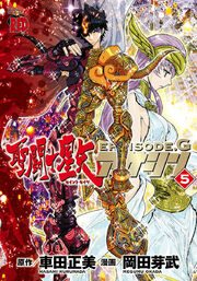 Saint Seiya Episodio G Assasin - Volumen 5