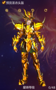 Scorpius God Gold Cloth Saint Seiya Online