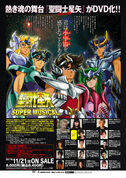 Saint Seiya Super Musical Cartelera