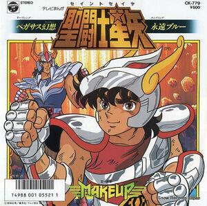 Pegasus Fantasy - MAKE-UP 1986