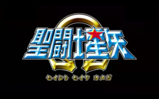 Saint Seiya Omega | Seiyapedia | FANDOM powered by Wikia