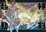 Seiya God Sword Activate