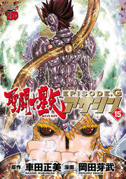 Saint Seiya Episode.G Assassin - Volumen 15