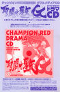 Episode G - Champion RED Drama CD