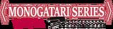Logo Monogatari Wiki