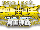 Saint Seiya: The Lost Canvas - El mito de Hades