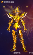 Leo God Gold Cloth Saint Seiya Online
