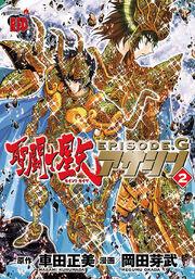 Episode G - Assassin volumen 2