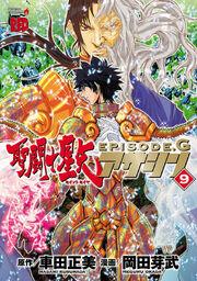 Izō y Shura Volumen 9