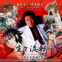 Kurumada The Complete Works Cover