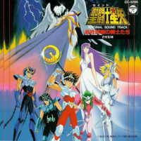 Original Soundtrack VIII ~ Armageddon No Senshi Cover