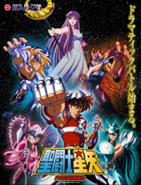 Saint Seiya Pachinko Cover