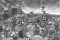 Funeral de Odisseu