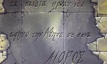 Testamento de Aiolos em Ômega