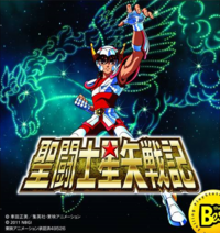 Saint Seiya The Sanctuary Cover