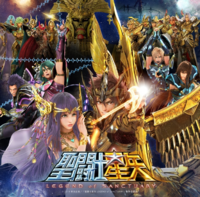Saint Seiya Legend of Sanctuary Original Soundtrack Cover