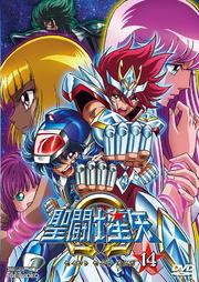 OMEGA DVD 14 - Início da Saga de Pallas