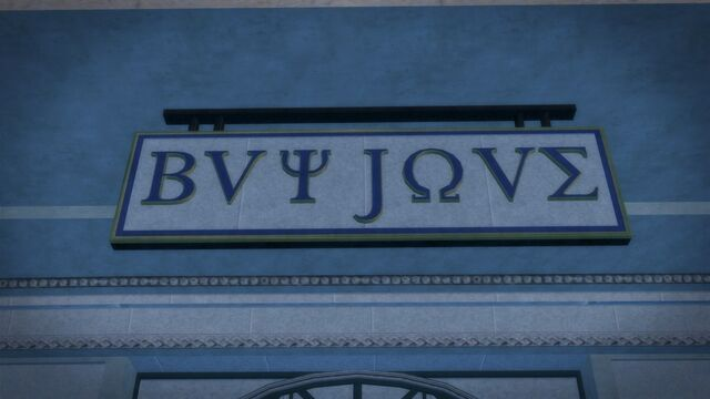 File:Buy Jove - sign close up.jpg