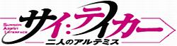File:SaiTaker-j-logo-250x65.png