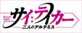 SaiTaker-logo.png