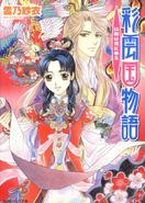 Saiunkoku novel 09