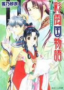 Saiunkoku novel 10