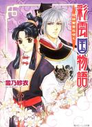 Saiunkoku novel 03