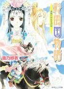 Saiunkoku novel 11