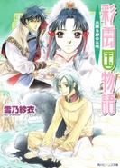 Saiunkoku novel 08