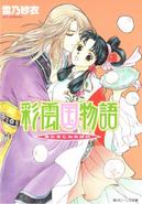 Saiunkoku side story 01