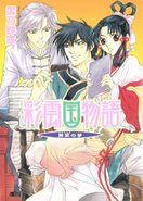 Saiunkoku side story 04