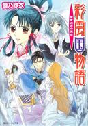 Saiunkoku novel 16