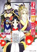 Saiunkoku novel 06