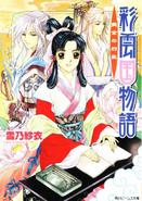 Saiunkoku novel 02