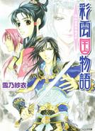 Saiunkoku novel 12