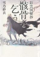 Saiunkoku side story 05