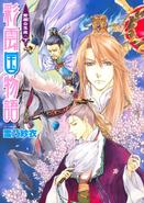 Saiunkoku novel 18