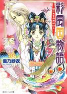 Saiunkoku novel 01