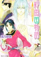 Saiunkoku novel 13