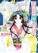 Saiunkoku novel 07