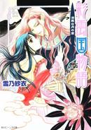 Saiunkoku novel 05