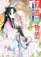 Saiunkoku novel 15
