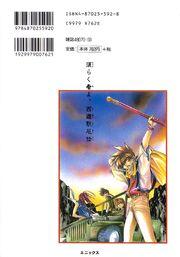 Sai Vol 1 back cover