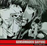 Gensoumaden Saiyuki Vocal Album 2