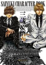 Sanzo and Goku Character book