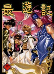 Saiyuki Volume 5